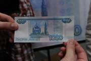 Номинал рубля